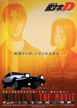 Initial D - 11 x 17 Movie Poster - Japanese Style A