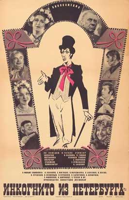 Inkognito iz Peterburga - 11 x 17 Movie Poster - Russian Style A