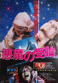 Inseminoid - 11 x 17 Movie Poster - Japanese Style A