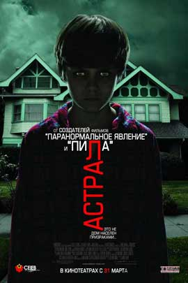 Insidious - 27 x 40 Movie Poster - Russian Style A