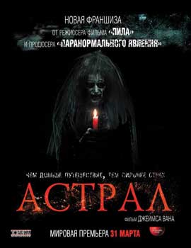 Insidious - 11 x 17 Movie Poster - Russian Style B