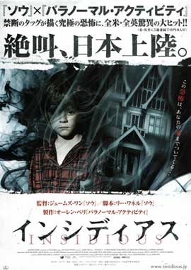 Insidious - 27 x 40 Movie Poster - Japanese Style A