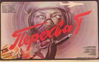 Interception - 27 x 40 Movie Poster - Russian Style A