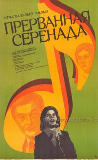 Interrupted Serenade - 27 x 40 Movie Poster - Russian Style A