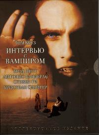 Interview with the Vampire - 11 x 17 Movie Poster - Russian Style B