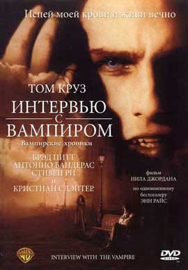 Interview with the Vampire - 27 x 40 Movie Poster - Russian Style B