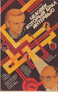 Interviewer - 27 x 40 Movie Poster - Russian Style A