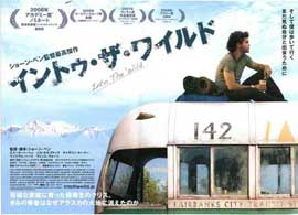 Into The Wild - 11 x 17 Movie Poster - Japanese Style A
