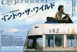 Into The Wild - 27 x 40 Movie Poster - Japanese Style A
