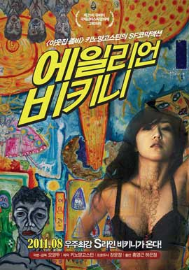 Invasion of Alien Bikini - 11 x 17 Movie Poster - Korean Style D