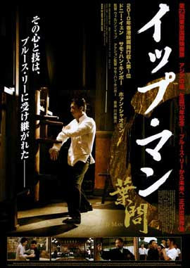 Ip Man 2 - 11 x 17 Movie Poster - Japanese Style A
