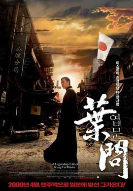 Ip Man - 11 x 17 Movie Poster - Korean Style A