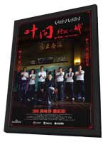 IP Man: The Final Fight - 27 x 40 Movie Poster - Chinese Style B - in Deluxe Wood Frame