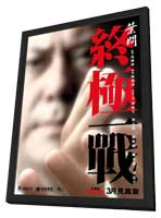 IP Man: The Final Fight - 11 x 17 Movie Poster - Hong Kong Style A - in Deluxe Wood Frame