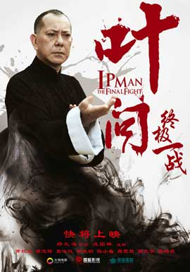 IP Man: The Final Fight - 27 x 40 Movie Poster - Chinese Style A