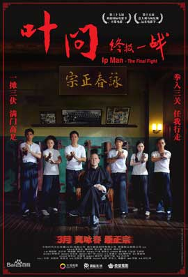 IP Man: The Final Fight - 11 x 17 Movie Poster - Chinese Style B