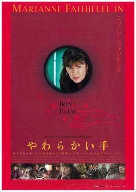 Irina Palm - 11 x 17 Movie Poster - Japanese Style A
