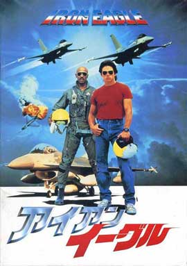 Iron Eagle - 11 x 17 Movie Poster - Japanese Style A