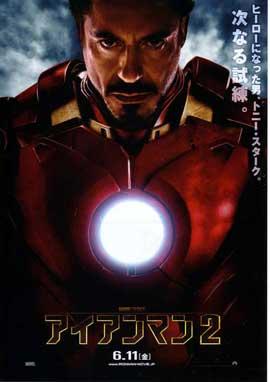 Iron Man 2 - 27 x 40 Movie Poster - Japanese Style B