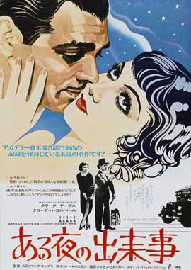 It Happened One Night - 11 x 17 Movie Poster - Japanese Style A