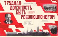 It Is Hard Post to be a Revolutionary - 11 x 17 Movie Poster - Russian Style A