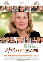 It's Complicated - 11 x 17 Movie Poster - Korean Style A