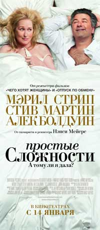 It's Complicated - 20 x 40 Movie Poster - Russian Style A