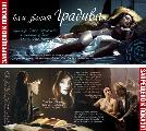 It's Gradiva Who Is Calling You - 11 x 17 Movie Poster - Russian Style B