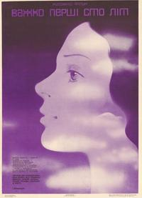 It's Hard for the First Hundred Years - 27 x 40 Movie Poster - Russian Style A