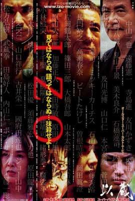 Izo - 27 x 40 Movie Poster - Japanese Style A
