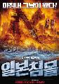 Japan Sinks - 11 x 17 Movie Poster - Korean Style B