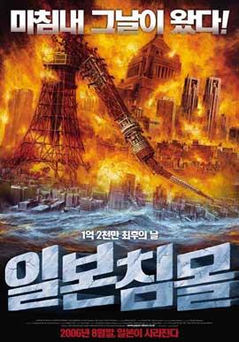 Japan Sinks - 11 x 17 Movie Poster - Korean Style B