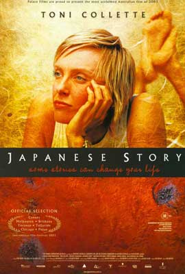 Japanese Story - 27 x 40 Movie Poster - Style A