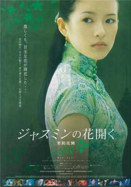 Jasmine Flower - 11 x 17 Movie Poster - Japanese Style A