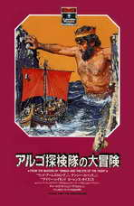 Jason and the Argonauts - 27 x 40 Movie Poster - Japanese Style B