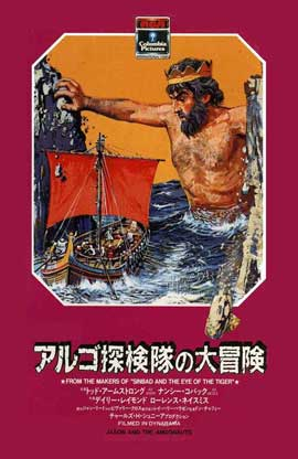 Jason and the Argonauts - 11 x 17 Movie Poster - Japanese Style A