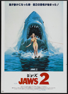 Jaws 2 - 27 x 40 Movie Poster - Japanese Style A
