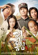 Jeok-gwa-eui Dong-chim (In Love and War) - 11 x 17 Movie Poster - Korean Style B