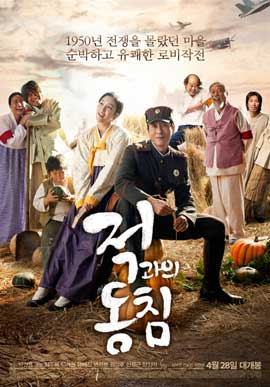 Jeok-gwa-eui Dong-chim (In Love and War) - 11 x 17 Movie Poster - Korean Style C