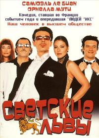 Jet Set - 11 x 17 Movie Poster - Russian Style A
