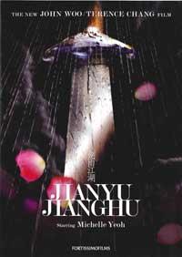 Jianyu Jianghu - 11 x 17 Movie Poster - Style A