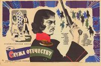 Job of Parenthood - 27 x 40 Movie Poster - Russian Style A