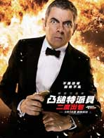 Johnny English Reborn - 43 x 62 Movie Poster - Taiwan Style A