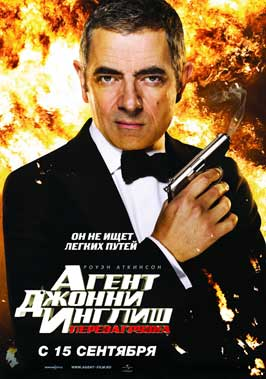 Johnny English Reborn - 43 x 62 Movie Poster - Russian Style A