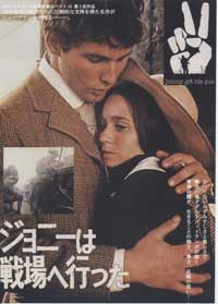 Johnny Got His Gun - 11 x 17 Movie Poster - Japanese Style A