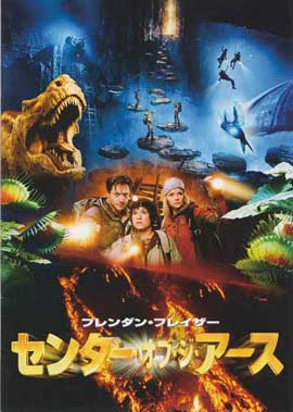 Journey to the Center of the Earth - 27 x 40 Movie Poster - Japanese Style A