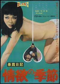 Joyoku No Kisetsu - 11 x 17 Movie Poster - Japanese Style A