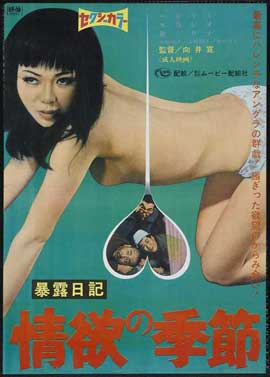 Joyoku No Kisetsu - 27 x 40 Movie Poster - Japanese Style A