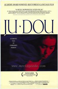Ju Dou - 27 x 40 Movie Poster - Style A