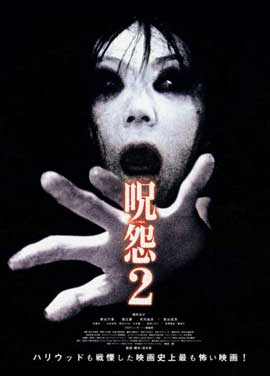 Ju-on: The Grudge 2 - 11 x 17 Movie Poster - Japanese Style A